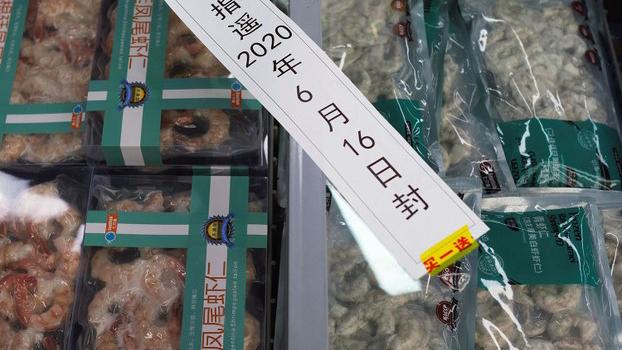 新冠肺炎爆发后,北京一家超市的进口冷冻海鲜产品2020年6月16日被打上了封条。(路透社资料图)