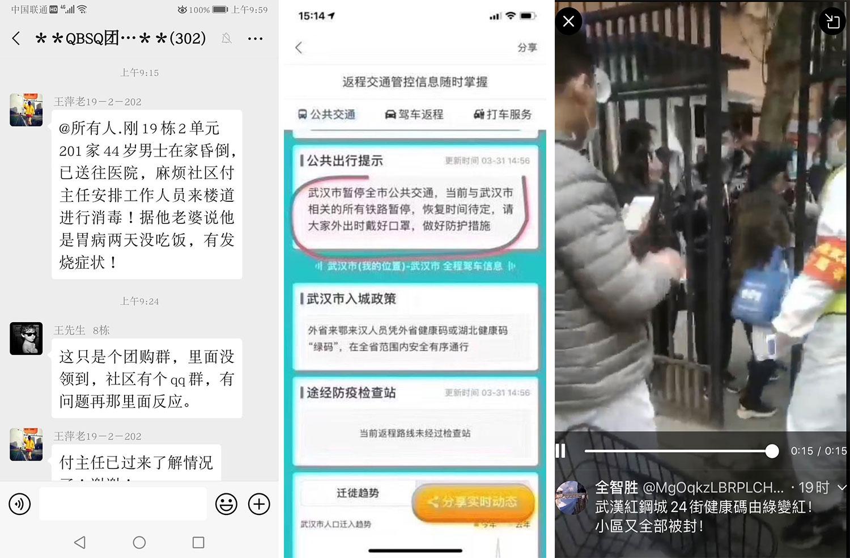 左图:4月1日上午,微信传出一住户昏倒,小区居民大为紧张。;中图:3月31日下午传出试运行中的公交车停止,引起恐慌。当局指谣言。;右图:3月31日,武汉红钢城社区居民手机上的健康二维码,由绿变红,小区一度封闭。(手机截图/视频截图/乔龙提供)