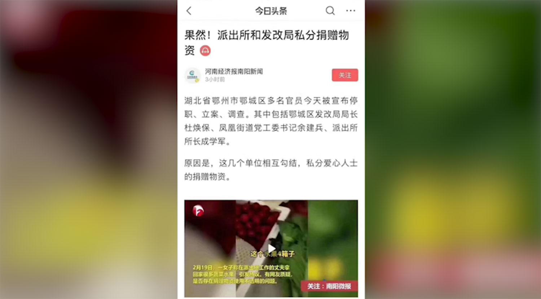 湖北鄂州派出所和发改局私分救灾物资被撤职。(网络截图/乔龙提供)