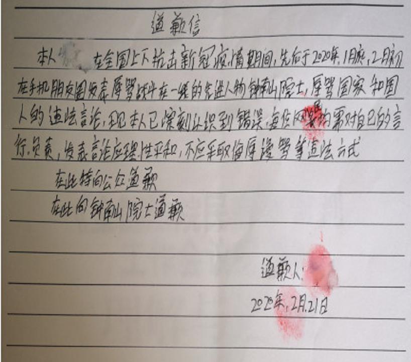 网民向钟南山道歉信。(网络图片/乔龙提供)