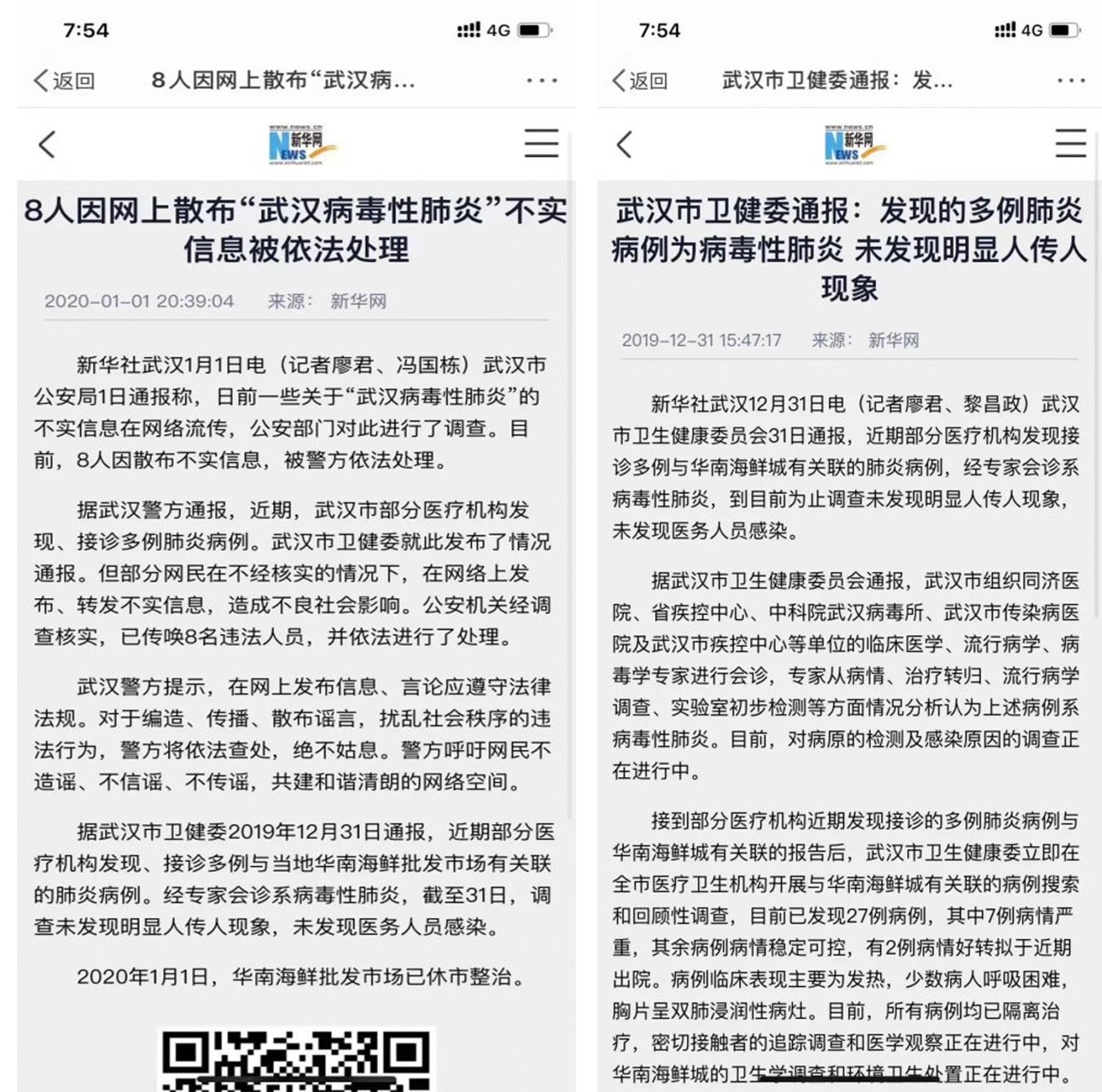 左图:元月1日,廖君报道新冠疫情八名造谣者,其中包括李文亮。右图:2019年12月31日,廖君另一篇有关武汉发现不明肺炎的报道。(网络截图/乔龙提供)