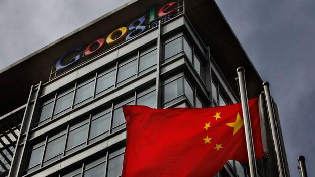 资料图片: 谷歌公司退出中国前设于北京的谷歌中国总部(美联社)