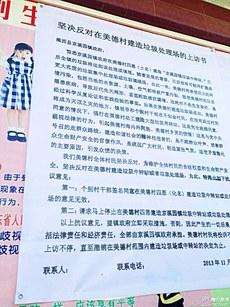 图片: 村民张贴的反对建造垃圾站的公告。 (腾讯微博/记者扬帆)