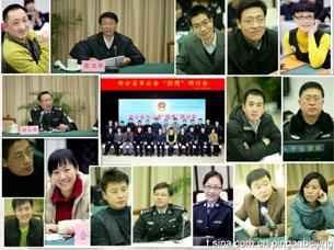 图片:多家警方微博管理员聚集到北京交流经验 (平安北京微博)