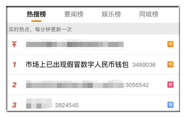 假冒数字人民币钱包的消息,曾在热搜榜排名第一。(网络截图/乔龙提供)