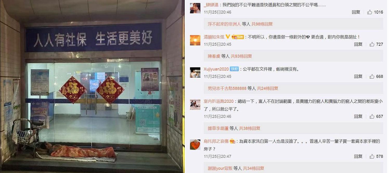 左图:2020年走入小康社会的中国,仍有不少人露宿街头。右图:网民留言质疑胡锡进。(网络截图)