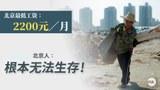 北京每月最低工资2200