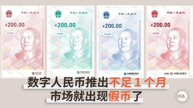 数字人民币尚在试行已出现假币