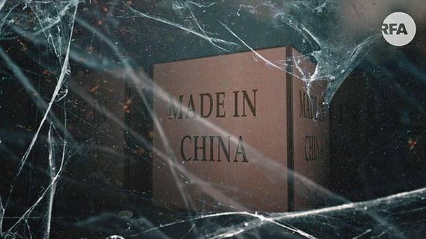 """后疫情时代 """"中国制造""""将如何大换血?(自由亚洲电台制图)"""