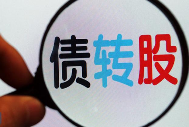 中国当局的债转股只是将国有企业的负债转换为国有银行的资产,不能提高国有企业的效率和透明度。(public domain)