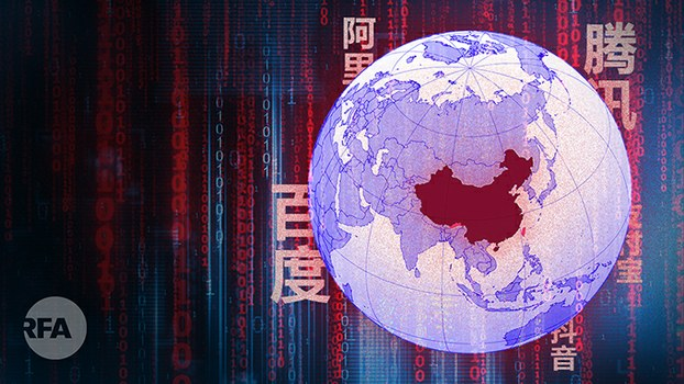 """从蚂蚁集团看中国金融科技的""""变态超车""""(自由亚洲电台制图)"""
