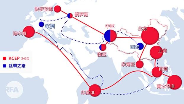 RCEP签署 一带一路获扩张机会?(自由亚洲电台制图)