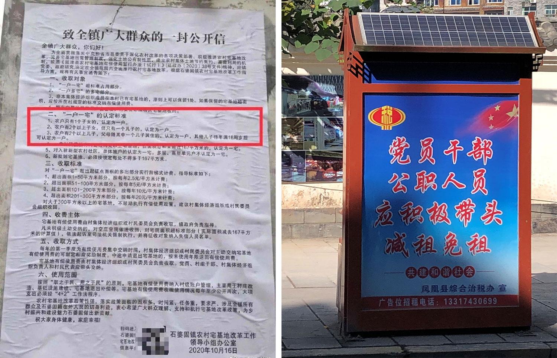 左图:河南新乡延津县石婆固镇贴出对宅基地收费公告。右图:政府对宅基地收费的同时,有基层政府号召党员干部带头减免租金。(网络图片)