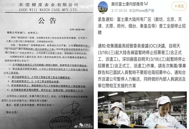 左图:东莞精度表业向员工发公告。右图:富士康中国企业全线停滞招聘。(网络图片/乔龙提供)