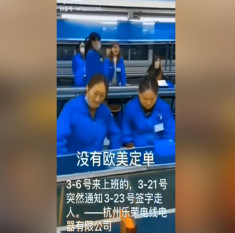杭州乐荣电线电器厂裁员。(视频截图/乔龙提供)