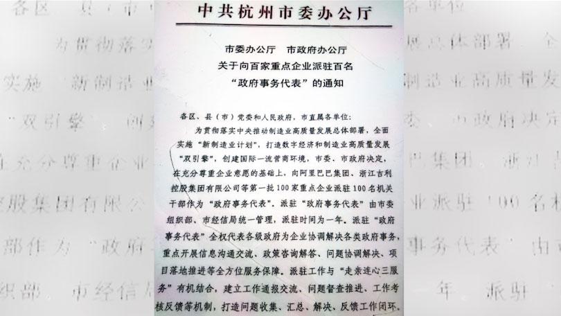 """中共杭州市委办公厅发出发出""""进驻""""通知。(图源:浙江在线网)"""