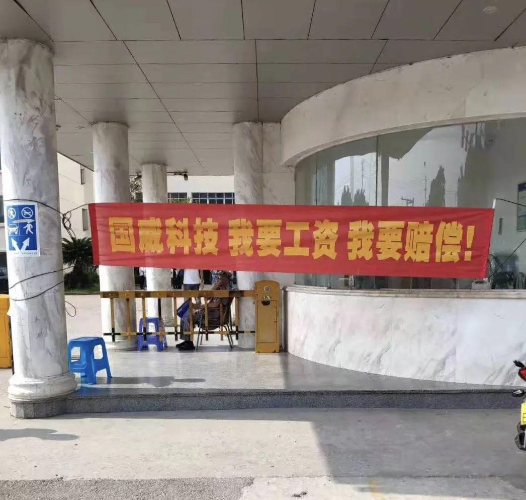中国汽车配件供应商国威科技因资金链问题濒临破产,拖欠公司上千名员工薪资,使得十余家主机厂被迫停产。(微博图片)