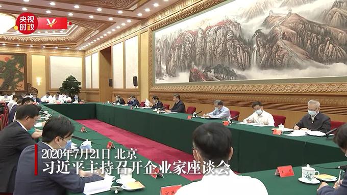 2020年7月21日,中国领导人习近平在北京主持召开企业家座谈会。(视频截图)