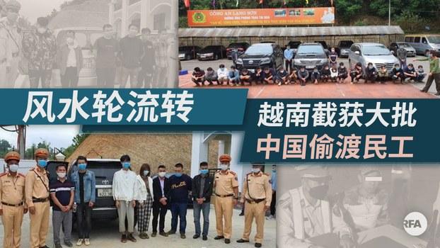 中国再掀出逃潮     逾百广西民工偷渡越南谋生被捕