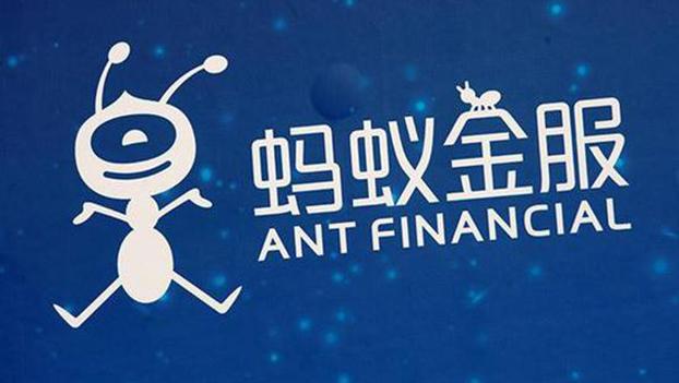 """中国蚂蚁集团的前身""""蚂蚁金服""""标志(Public Domain)"""