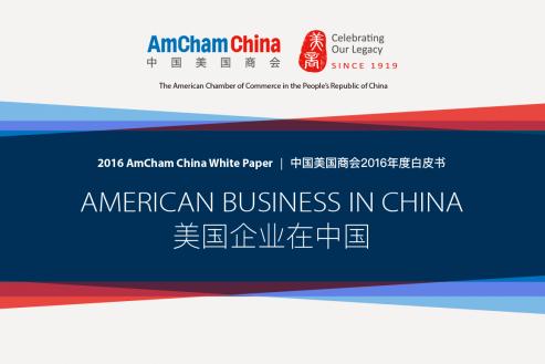 """资料图片:美国商人组织""""中国美国商会""""发布的2016年度白皮书《美国企业在中国》封面(Public Domain)"""