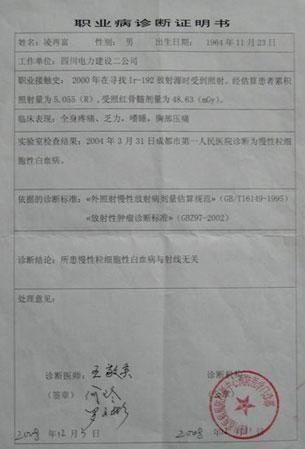 图片:凌再富 04年确诊罹患白血症(凌再富提供/记者孙建)