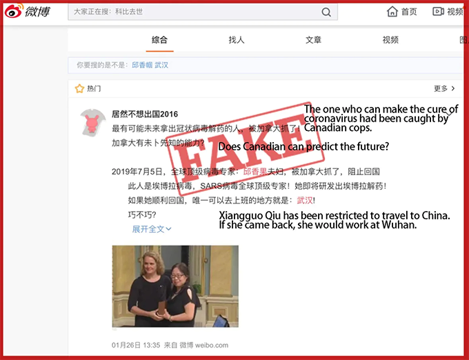 有人称加拿大政府抓了可能做出新冠病毒解药的华裔科学家 (微博截图)