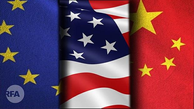 专家:美欧须立即合作应对中国挑战(自由亚洲电台制图)
