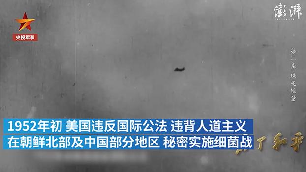 由中国拍摄的六集纪录片《为了和平》指责美国于1952年在中国部分地区实施细菌战(视频截图)