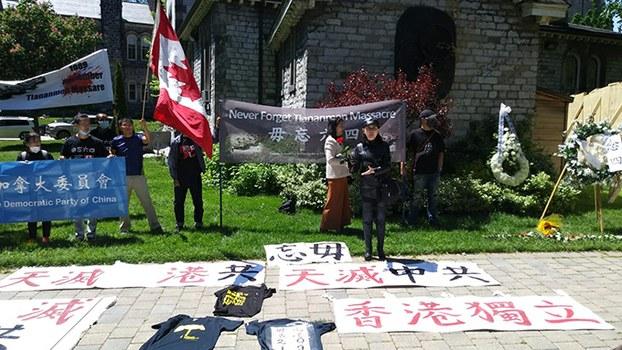 2020年5月31日在加拿大多伦多举行的六四纪念活动 (民主中国阵线提供)