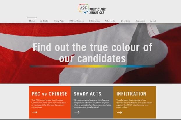 """""""询问候选人关於中国共产党""""网站首页截图"""