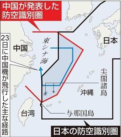 图片: 中国国防部发表东海防空识别区。防空识别区涵盖东海上空的大范围区域。 (记者南洲提供)