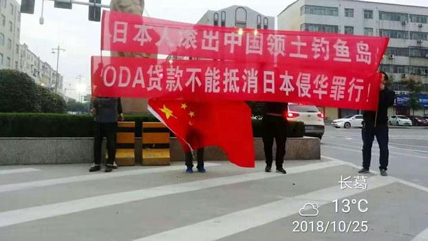 中国保钓人士在河南长葛街头示威,抗议日本占领钓鱼岛。(志愿者提供/记者乔龙)