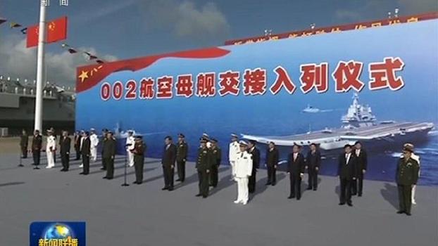 2019年12月17日在海南岛三亚举行的中国第二艘航母山东舰的交接仪式(视频截图)