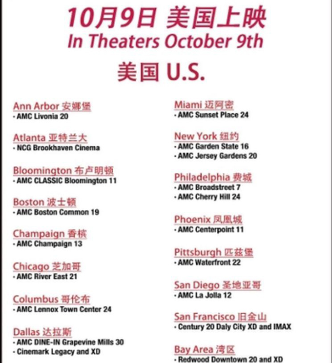 """中国电影《我和我的家乡》在美国的上映信息(""""北美省钱快报""""网站/www.dealmoon.com)"""
