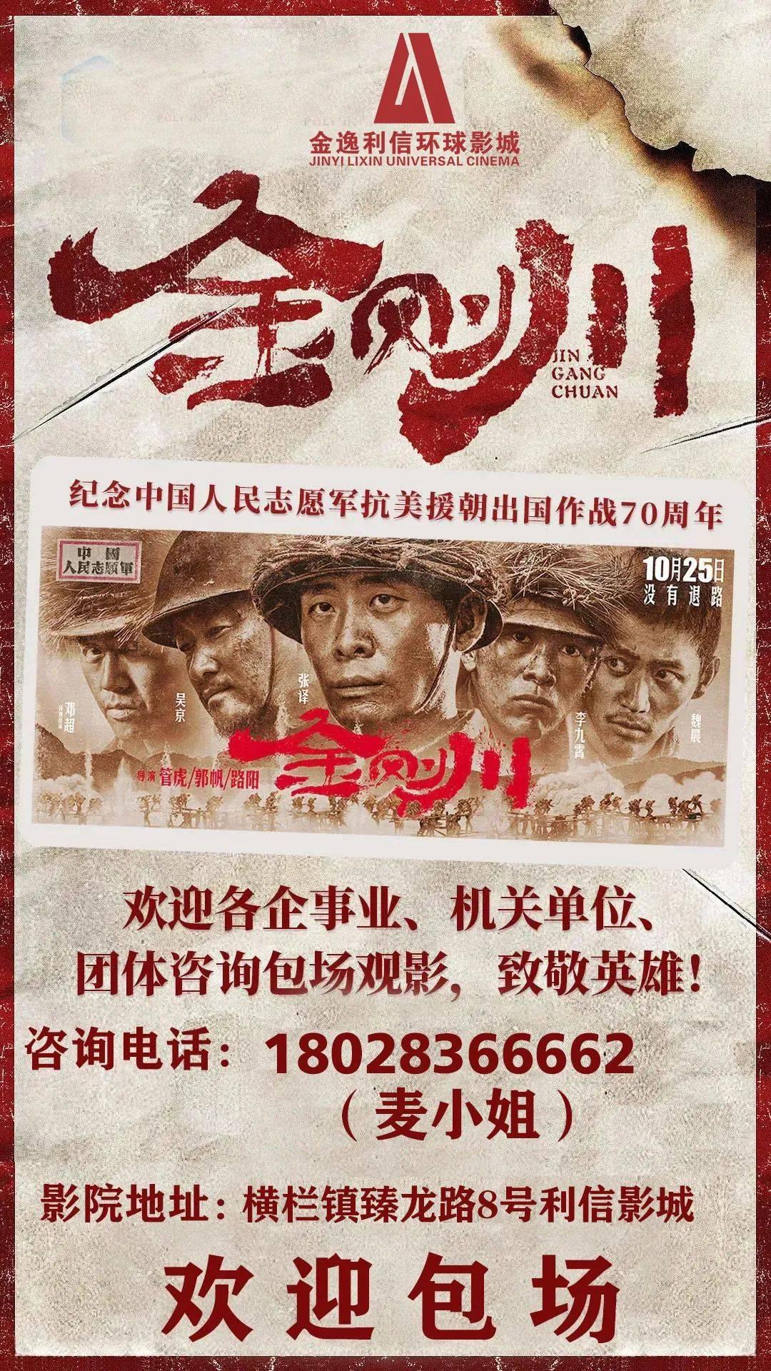"""一家中国电影院""""欢迎各企事业、机关单位""""包场观看《金刚川》的海报(来自网络)"""