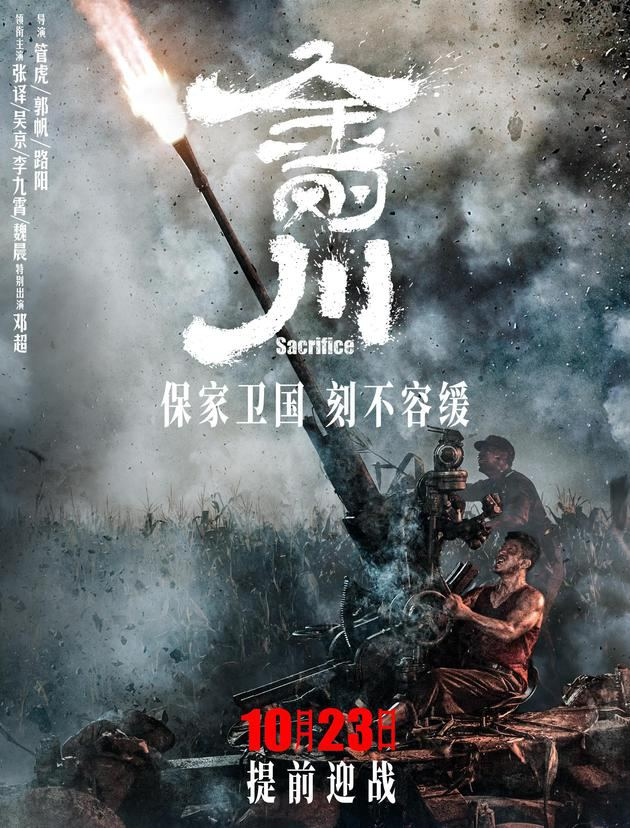 《金刚川》电影海报。
