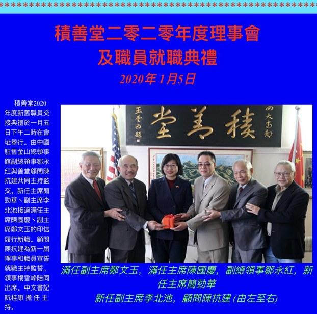 """积善堂在其网站上公布的2020年1月5日新旧职员交接典礼及职员就职典礼情形,展示了中国驻旧金山副总领事邹永红在现场的照片(来自""""积善堂""""官网)。"""