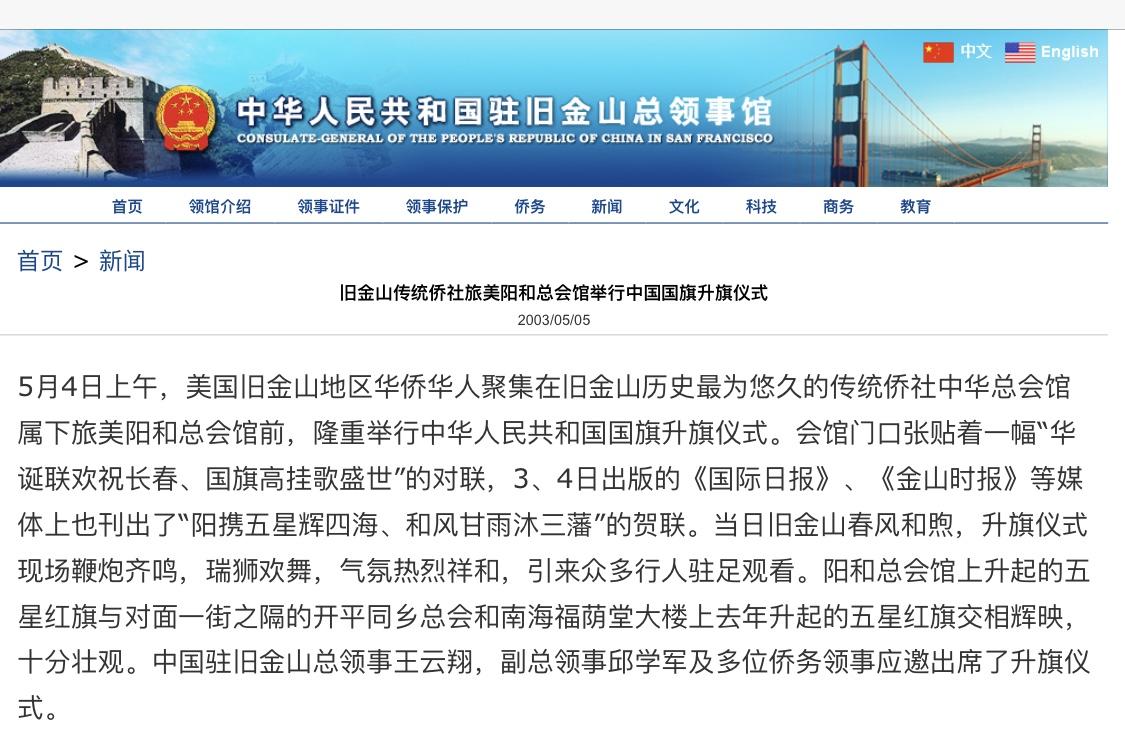 """中国驻旧金山总领事馆官网在2003年5月5日公布的信息显示,积善堂所属的阳和总会馆在同年5月4日升挂了五星红旗,当时的中国驻旧金山总领事、副总领事都出席了升旗仪式(来自""""中华人民共和国驻旧金山总领事馆""""网站)。"""