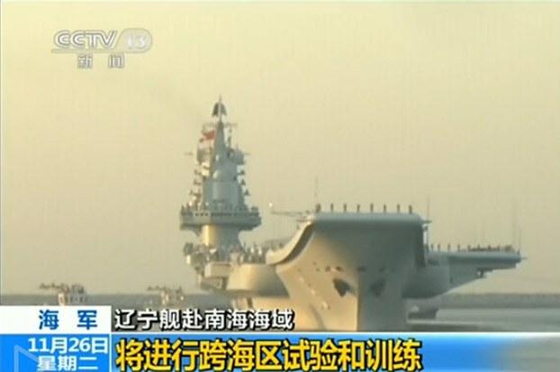 图片: 辽宁舰由青岛某军港启航开赴南海。 (网络视频截图)