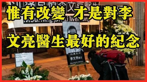 公开信《惟有改变,才是对李文亮医生最好的纪念》(视频截图)