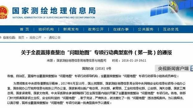 日本企业无印良品在中国重庆门店中分发的目录中,因地图漏绘了钓鱼岛,被中国有关部门责令销毁。图为国家测绘地理信息局要求整治问题地图的通知。(Public Domain)