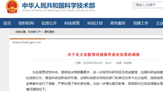 中国科技部2020年9月16日关于论文造假等违规案件查处结果的通报 (科技部官网截图)