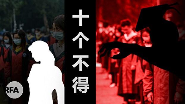 学生自杀频传 教育部规范研究生导师师德(自由亚洲电台制图)