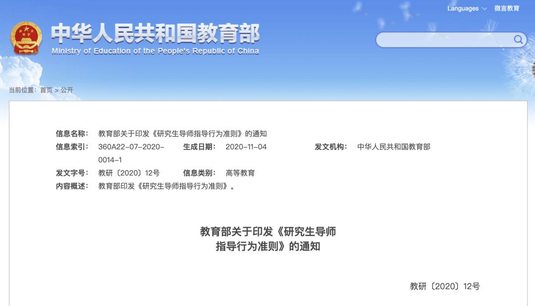 中国教育部近日发布《研究生导师指导行为准则》的通知(教育部官网)