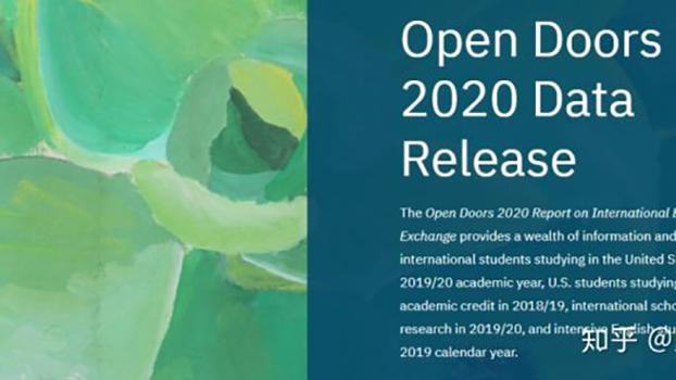 《2020年度国际教育交流门户开放报告》封面(知乎网)