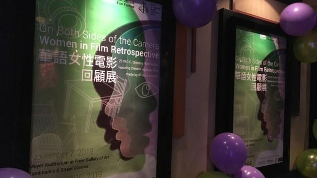 """""""华语女性电影回顾展""""于11月7日在华盛顿开幕。(薛小山)"""