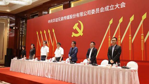 2019年7月8日举行的中共华谊兄弟公司委员会成立大会(Public Domain)