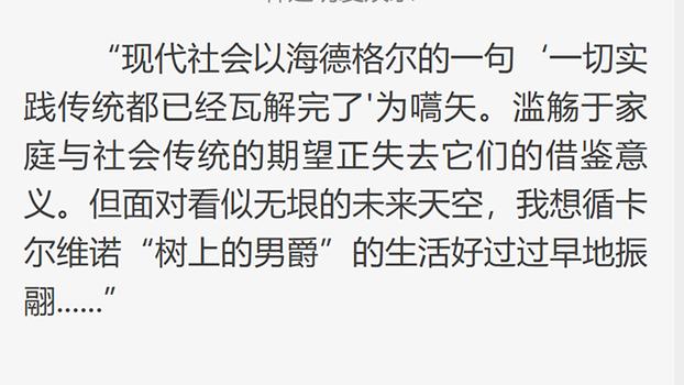 题为《生活在树上》的浙江省2020年高考满分作文首段(网易)