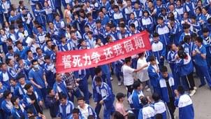 山东滕州一中学生为抗议今年十一假期只放一天半而举行抗议(推特截图)